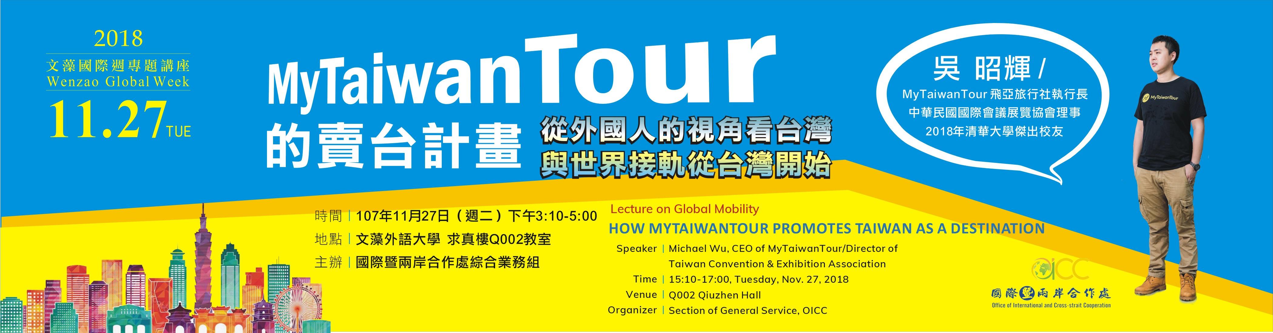 國際週名人講座-MyTaiwanTour的賣台計畫(另開新視窗)