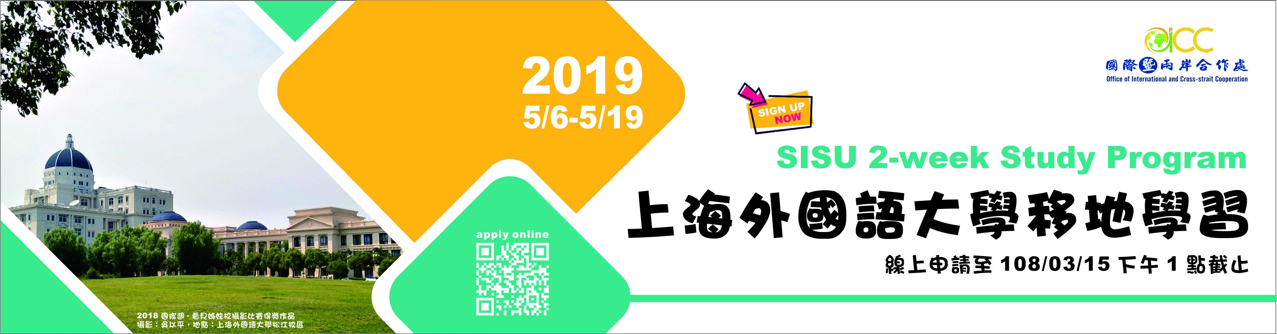 2019上海外國語大學移地學習(另開新視窗)