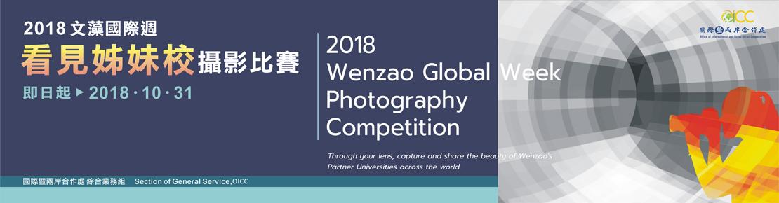 2018文藻姊妹校國際週攝影比賽(另開新視窗)